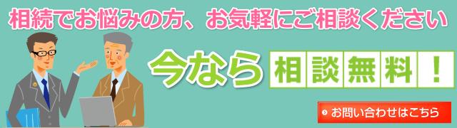 souzoku-muryo